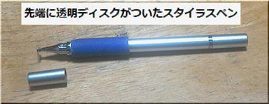 CanDoのスタイラスペン.jpg