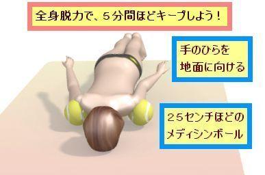 うつぶせ寝で胸郭を正そう.jpg