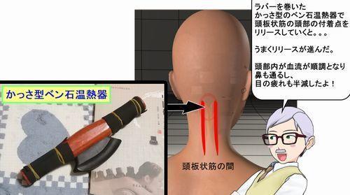 かっさ型のベン石温熱器で頭板状筋の頭部のリリース.jpg