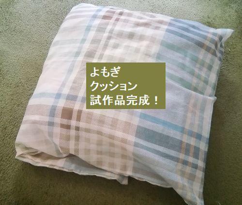 よもぎクッション試作品完成.jpg
