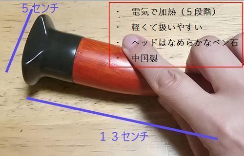 スモールサイズのベン石温熱器 詳細.jpg