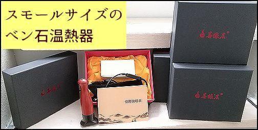 スモールサイズのベン石温熱器4つ.jpg
