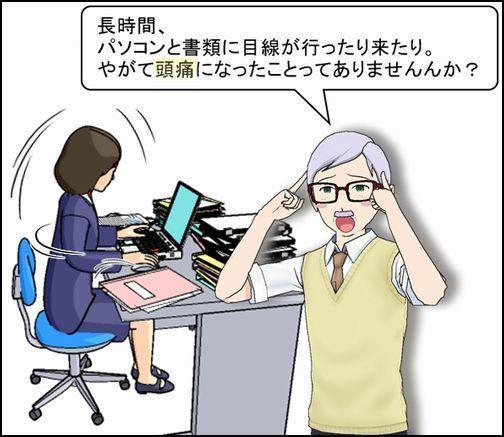 パソコン仕事.jpg
