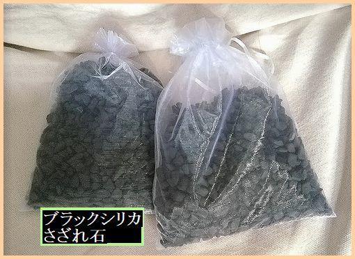 ブラックシリカのさざれ石.jpg