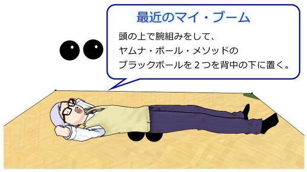 ヤムナ・ボール・メソッド用ブラックボールを使って寝てみよう.jpg