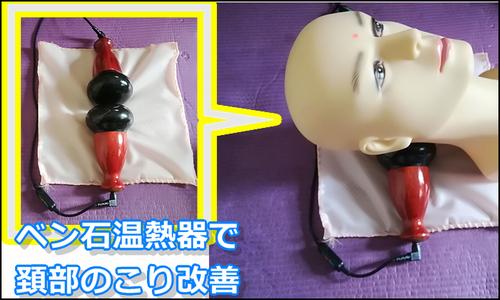 丸型ベン石温熱器を頚椎に仰向け寝で当ててリリース.png
