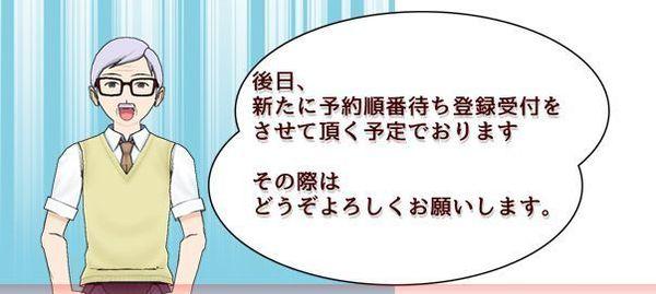 予約順番待ち登録を受付予告へ.jpg
