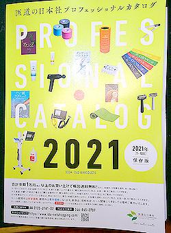 医道の日本カタログ.png