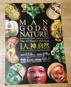 展覧会 人、神、自然のチラシ.png