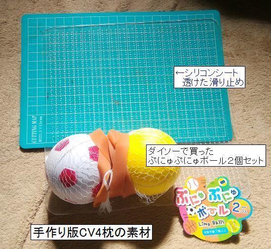 手作り版CV4枕の素材.jpg