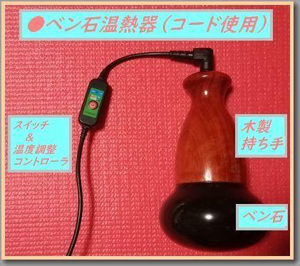 新しきベン石温熱器2.jpg