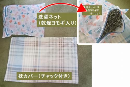 枕カバーと乾燥ヨモギ入り洗濯ネット.png