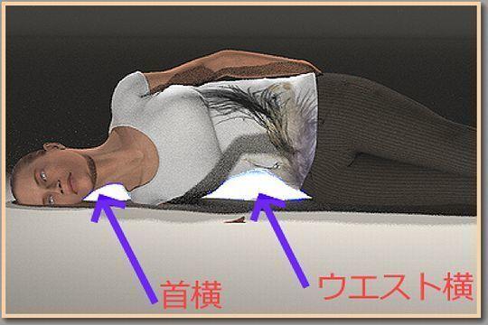 横向きに寝た姿勢は不安定.jpg