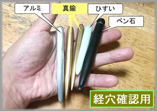 経穴刺激用グッズ.png