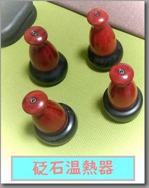 4つのベン石の温熱器.jpg