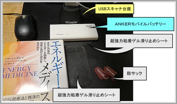 USBスキャナー撮影の工夫.png